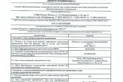 Выписка из СРО №2056 от 23.04.2019
