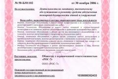 Лицензия МЧС (1 стр)