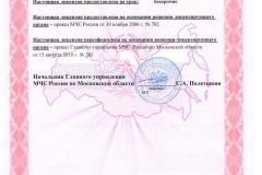 Лицензия МЧС (2 стр)