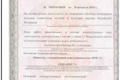 Лицензия Мин. Культуры (1 стр)